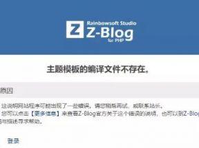 打开zblog网站时提示主题模板的编译文件不存在是怎么回事