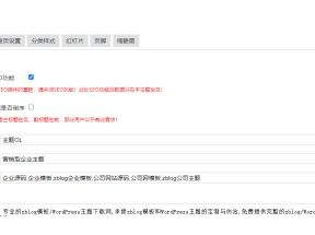 """主题OL蓝色营销型ZBlog企业主题""""基本设置""""教程"""