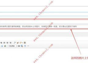 zblog主题开发中如何实现图片上传功能的代码