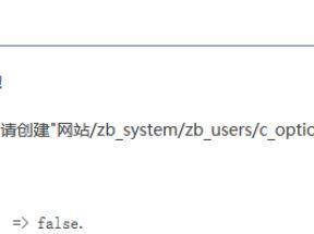 """安装zblog提示""""创建c_option.php失败""""的原因和解决办法"""