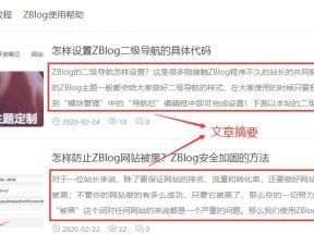 ZBlog控制列表页调用文章摘要和控制摘要字数的代码
