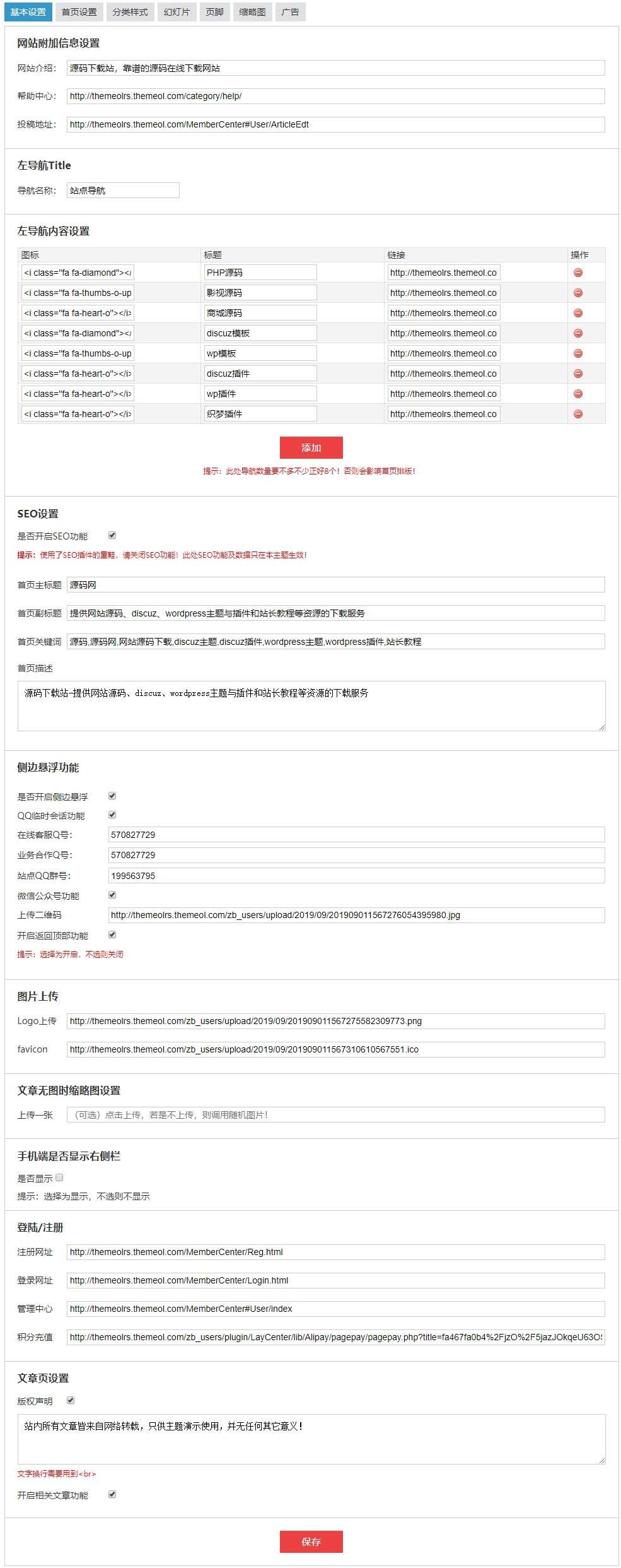 主题OL高端资源站/源码网主题响应式ZBlog模板-图10