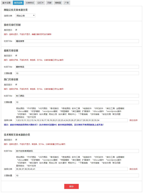 主题OL高端资源站/源码网主题响应式ZBlog模板-图11