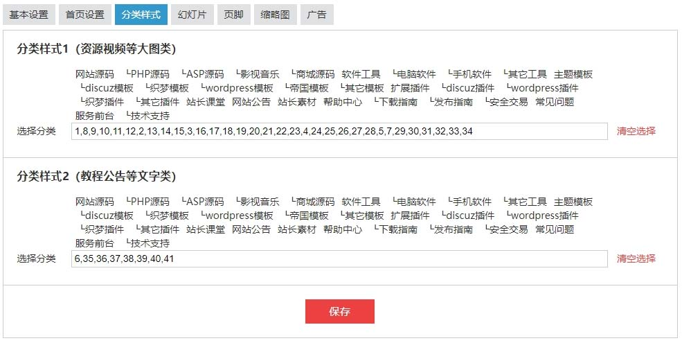 分类页配置