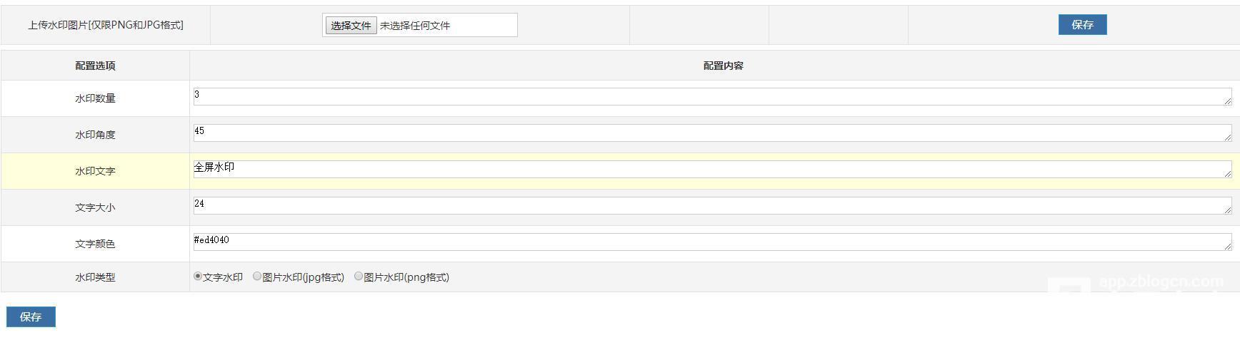 zblogPHP全屏水印插件防盗图神器上线-图2