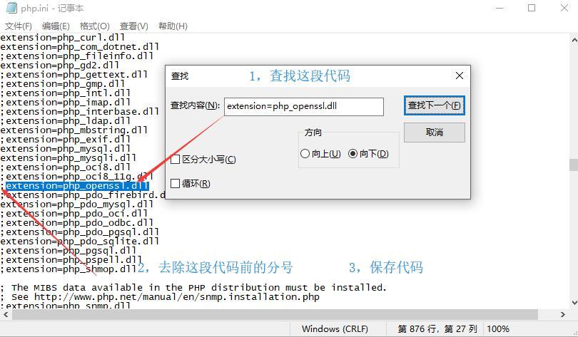 zblogphp主题或插件无法启动的原因及开启openssl_pkey_get_public()的方法-图1