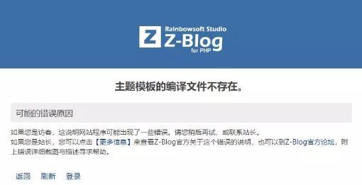 打开zblog网站时提示主题模板的编译文件不存在是怎么回事-图1