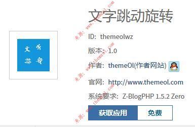 zblogPHP文字跳动旋转插件