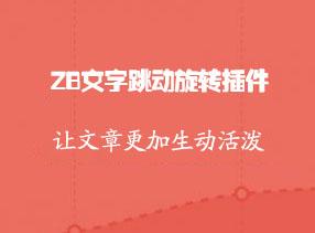 文字跳动旋转插件,文字特效zblog插件免费下载