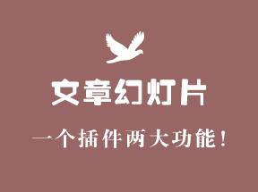 ZBlogPHP文章产品幻灯片插件高级版使用教程及下载