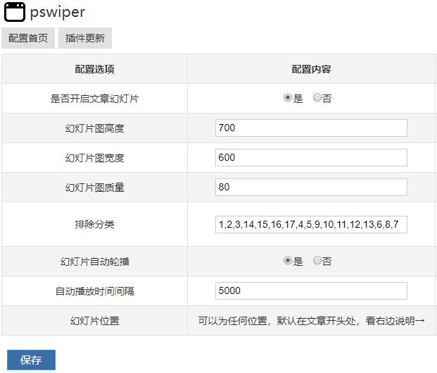 ZblogPHP文章产品幻灯片插件.png