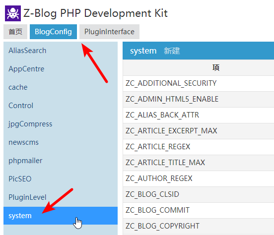 Z-Blog PHP Development Kit设置项