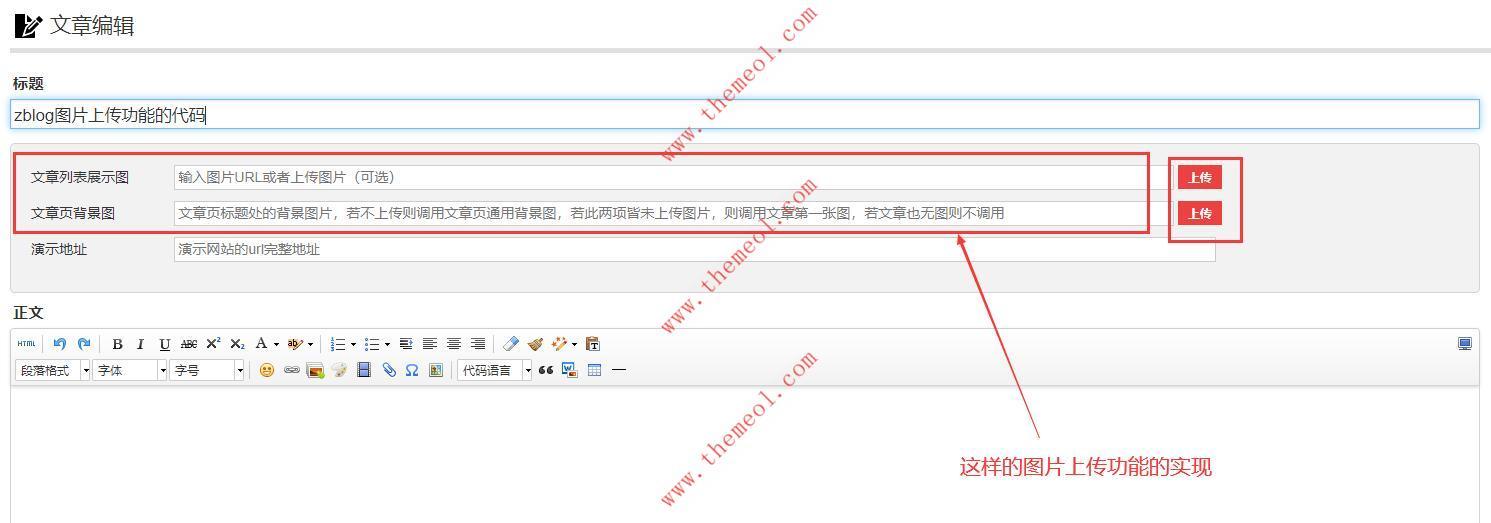 zblog主题开发中如何实现图片上传功能的代码-图1