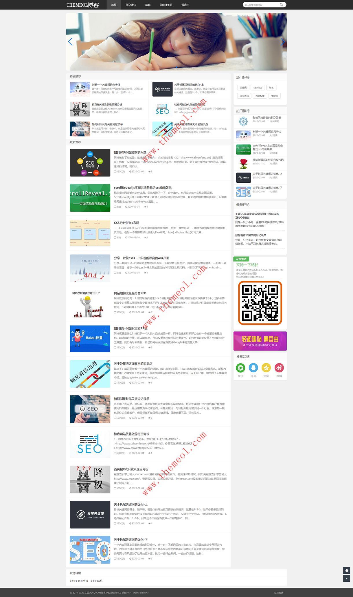 主题OL清爽个人博客主题响应式ZBlogPHP模板-图3