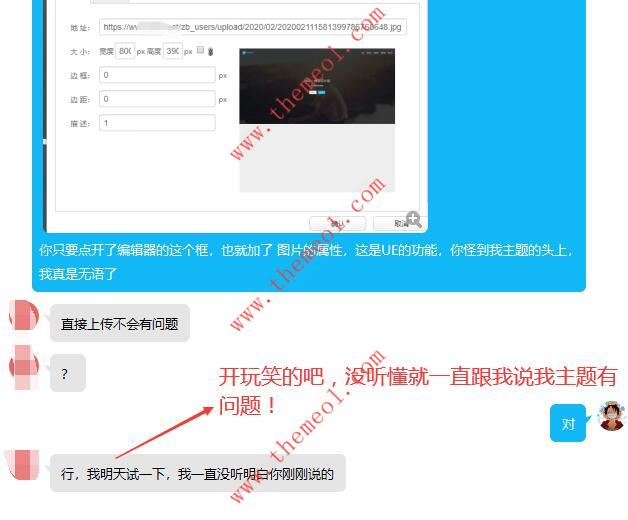 解答ZBlog文章内容图片手机端显示不全的问题-图5