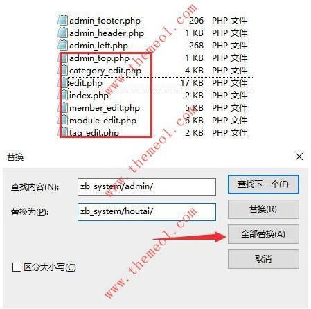 怎样修改Z-Blog PHP默认后台地址以及后台登录地址-图8