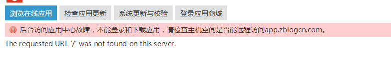zblog后台访问应用中心故障,不能登录和下载应用的解决方法-图1