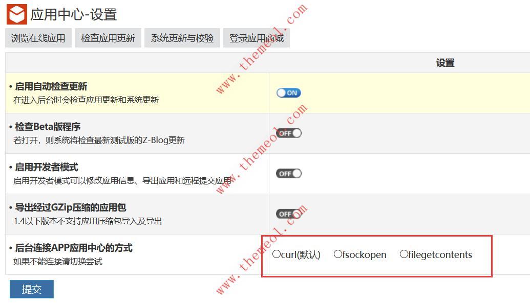 zblog后台访问应用中心故障,不能登录和下载应用的解决方法-图3