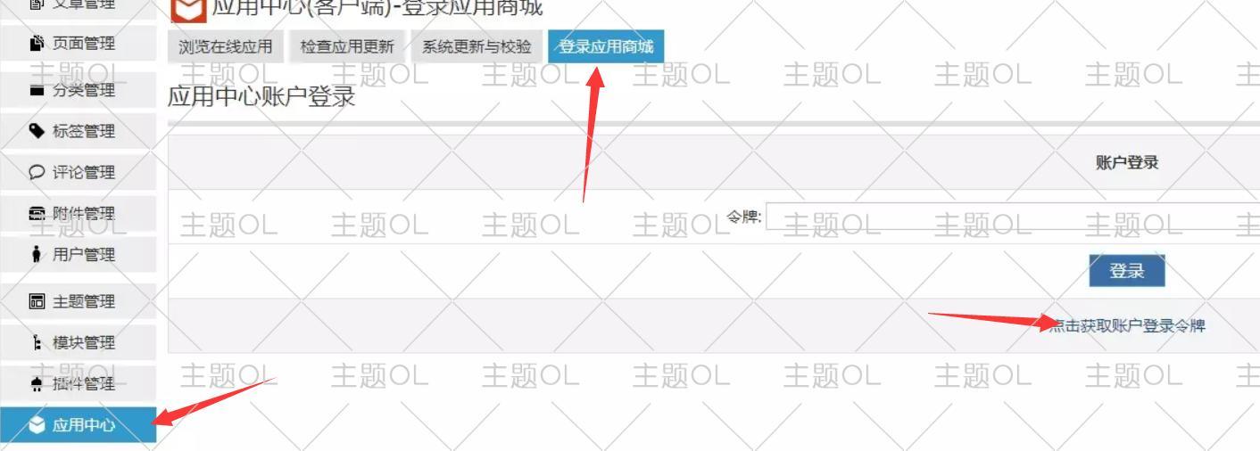 ZBlog后台的应用中心登录失败,提示密码错误的解决办法-图1