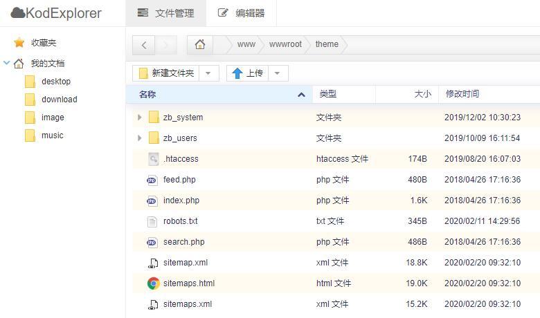 ZBlogPHP如何在线管理代码文件-图1