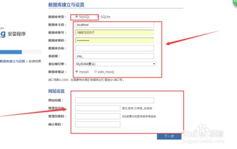 ZBlog安装时填写的数据库表前缀有什么用-图1