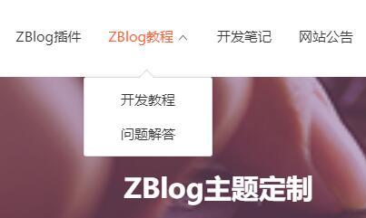 怎样设置ZBlog二级导航的具体代码-图1