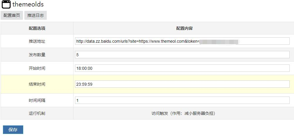 ZBlog智能定时定量发布文章插件+百度自动推送-图2