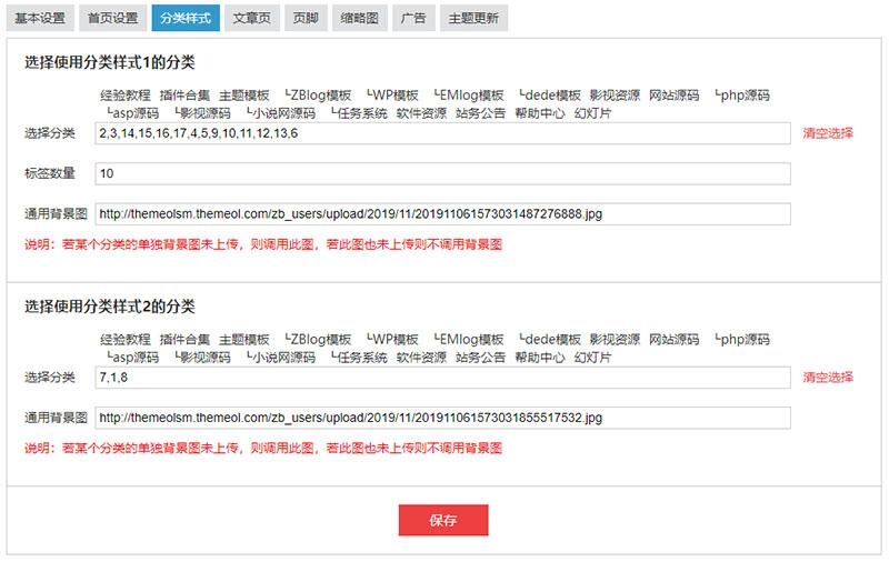 资源网/源码网专业版主题自适应ZBlog模板下载-图5
