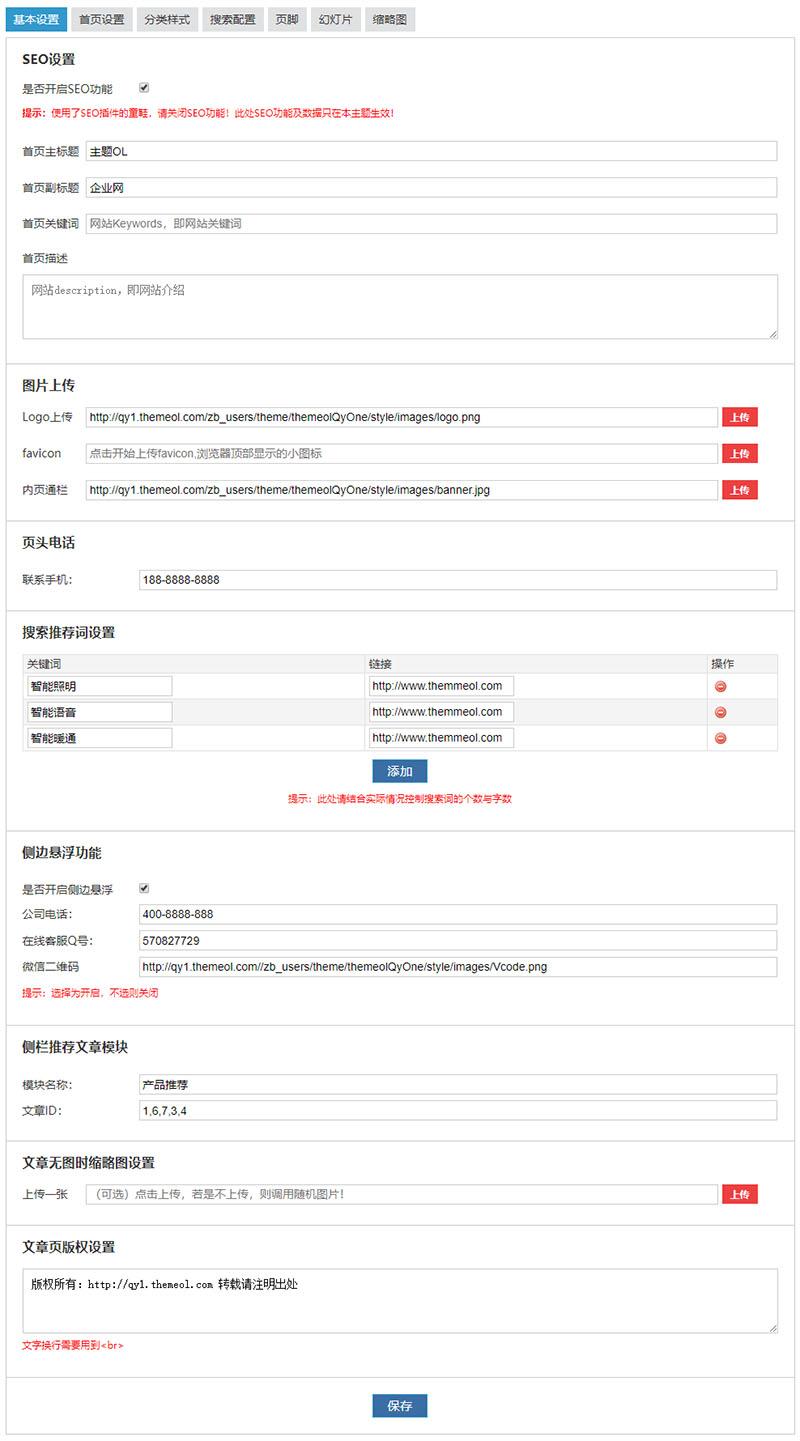 主题OL高端通用企业网主题-响应式ZBlog模板-图4