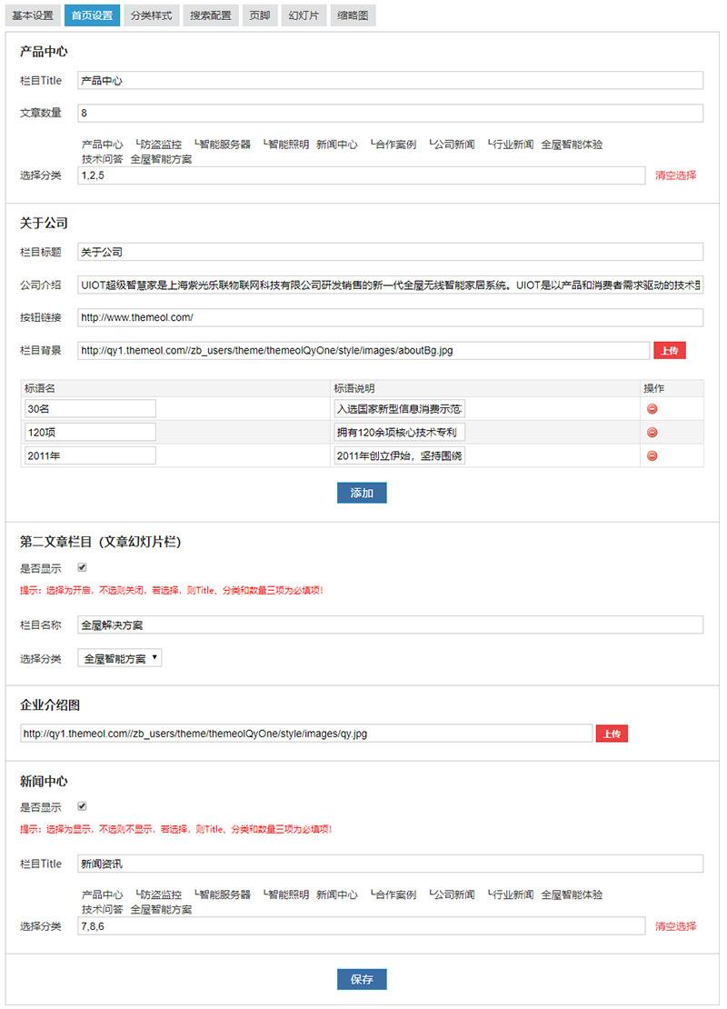 主题OL高端通用企业网主题-响应式ZBlog模板-图5