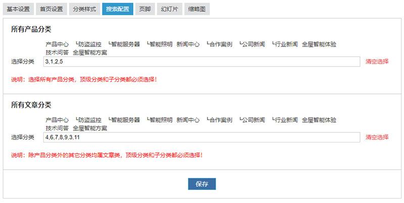 主题OL高端通用企业网主题-响应式ZBlog模板-图7