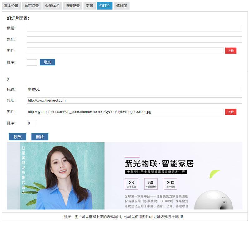主题OL高端通用企业网主题-响应式ZBlog模板-图9