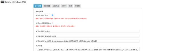 """主题OL蓝色营销型ZBlog企业主题""""基本设置""""教程-图1"""