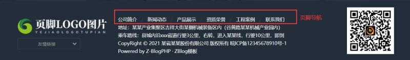 """蓝色营销型ZBlog企业主题themeolQyTwo的""""页脚""""设置教程-图1"""