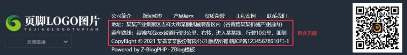 """蓝色营销型ZBlog企业主题themeolQyTwo的""""页脚""""设置教程-图2"""